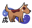Chinese Horoscope for Dog